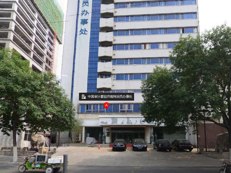 中华人民共和国审计署驻济办