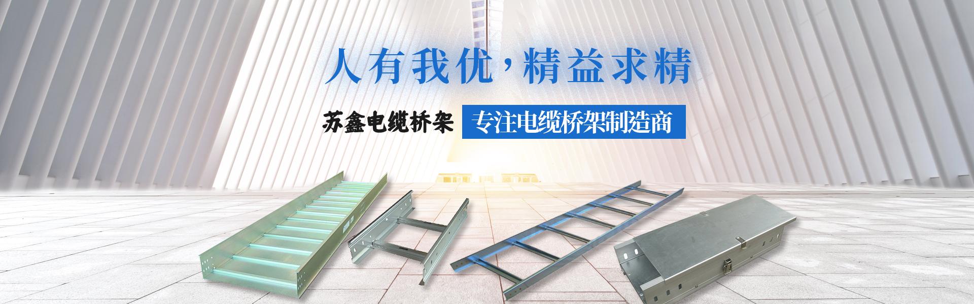 苏鑫电缆桥架